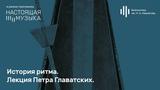 Петр Главатских. История ритма.