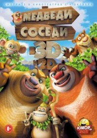 �������-������ / Boonie Bears, to the Rescue! (2014)