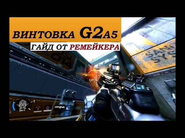 Titanfall 2 Гайд: Винтовка G2 - старая школа в действии