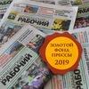 Карабаш Новости   Газета Карабашский рабочий