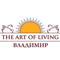 Логотип ИСКУССТВО ЖИЗНИ. ВЛАДИМИР/THE ART OF LIVING/