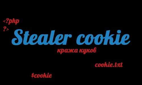 стилер php (кража печенья)