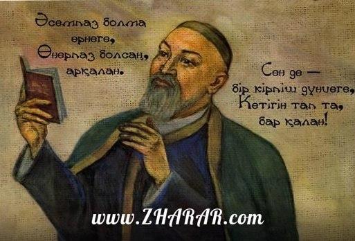 Абай Жолы Книга Купить