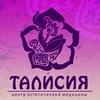ТАЛИСИЯ, Центр эстетической медицины. Тула