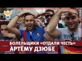 Болельщики «отдали честь» Артёму Дзюбе