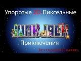Звук получше [Упоротые 2D-Пиксельные Приключения №1] Junk Jack X