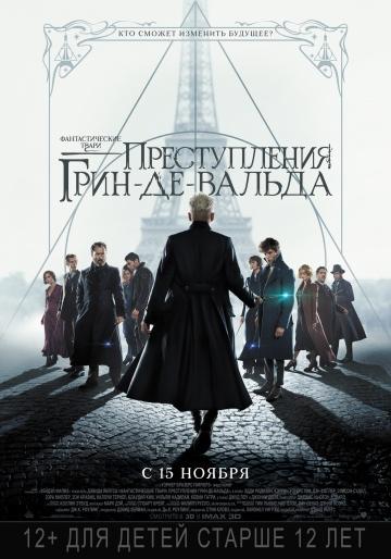 Фантастические твари: Преступления Грин-де-Вальда (Fantastic Beasts: The Crimes of Grindelwald) 2018 смотреть онлайн
