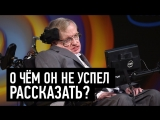 10 ВАЖНЫХ ФАКТОВ ПРО СТИВЕНА ХОКИНГА (1080p HD)