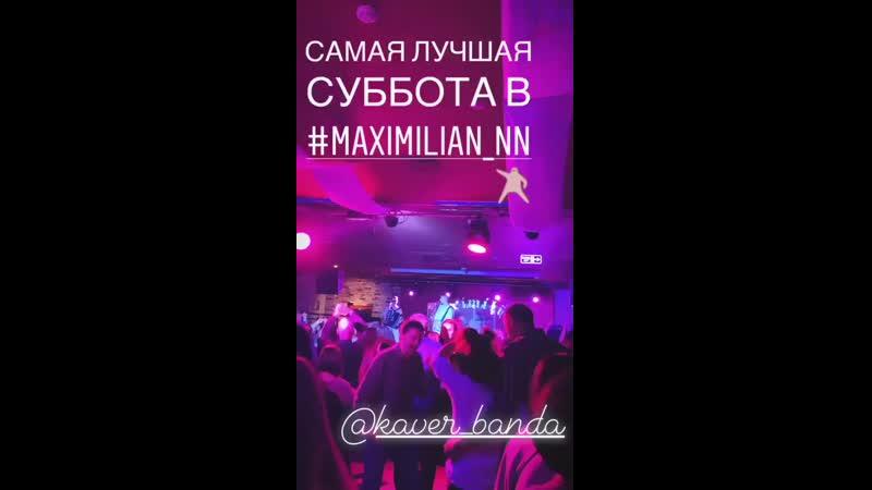 Самая лучшая ночь в Максимильяне как гласит надпись на видео которое выложил концертный директор ресторана 🔥💥😎👍