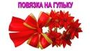 РЕЗИНКА ПОВЯЗКА НА ГУЛЬКУ ПУЧОК в школу Резинка повязка на гульку канзаши мастер класс DIY МК