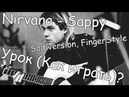 SL Разбор 28 Nirvana - Sappy [Sad Version, FingerStyle] (Как играть?)