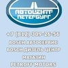 Автоцентр Петербург Bosch Service