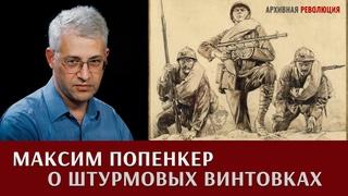 Максим Попенкер о штурмовых винтовках