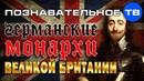 Германские монархи Великой Британии Познавательное ТВ Артём Войтенков