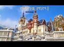 Замок Пелеш Румыния Пятничный отжим