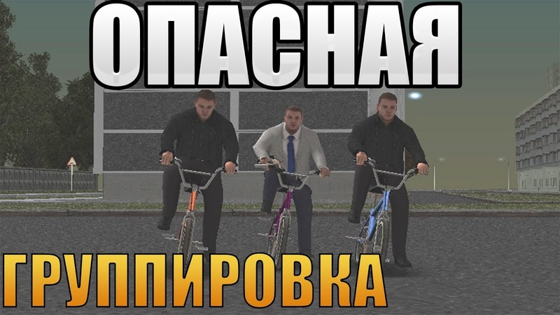 ОПАСНАЯ ПРЕСТУПНАЯ ГРУППИРОВКА GTA RP BOX
