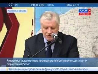 Заседание депутатов и новости Россия24.