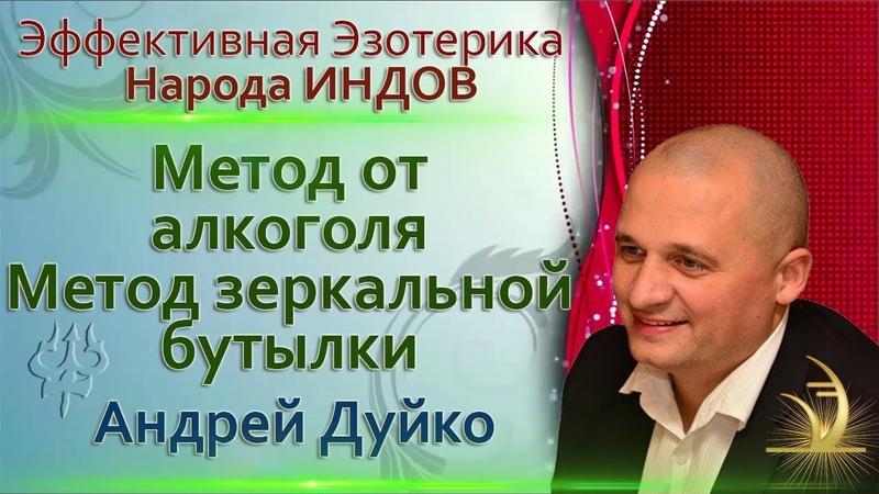 Метод от алкоголя метод зеркальной бутылки от Андрея Дуйко