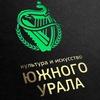 """Портал """"Культура и искусство Южного Урала"""""""
