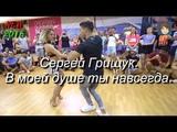 Сергей Грищук - В моей душе ты навсегда. New 2018