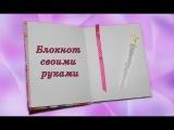 № 4 Как сделать блокнот своими руками!(2)