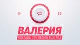 Валерия - Поставь эту песню ещё раз (Official Lyric Video)