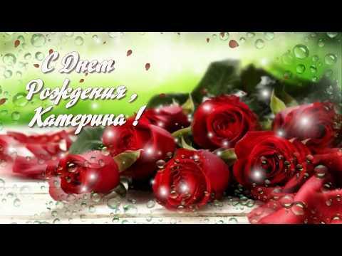 С Днем Рождения Катерина Катя Катенька Катюша