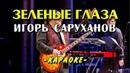 Игорь Саруханов - Зеленые глаза - Караоке
