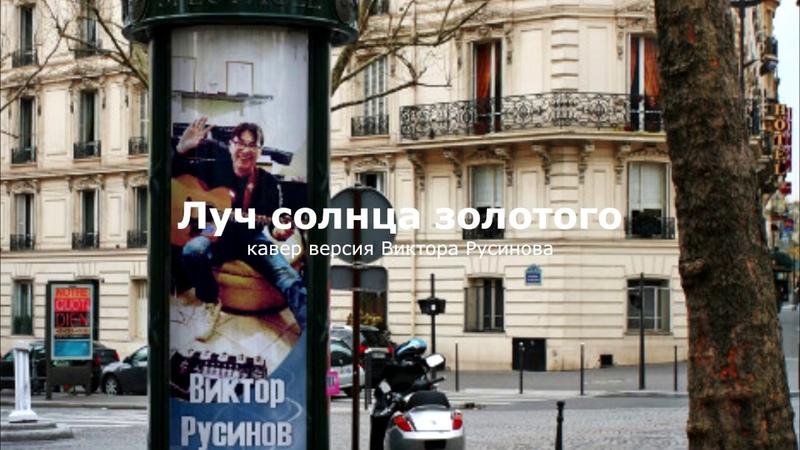 Луч солнца - живая запись с фестиваля - Виктор Русинов - фингерстайл