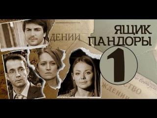 Ящик Пандоры (1 серия из 4) Мелодрама 2012. Сериал.