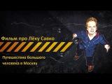 Фильм про Лёху Савко «Путешествие большого человека в Москву на концерт к Тато»