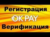 Okpay  регистрация и верификация