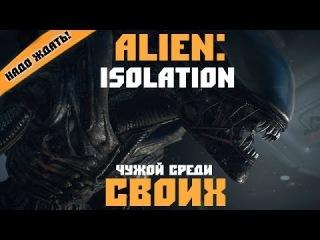 Первый взгляд. Alien: Isolation. Чужой среди своих 2014