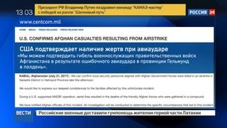 Новости на Россия 24 • США признали убийство афганцев, но извиняться не стали