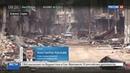 Новости на Россия 24 • Восточный Алеппо российские саперы проверяют каждый метр городской территории