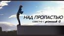 аниме клип AMVНад пропастью MIX Совместно с PrincessA 3