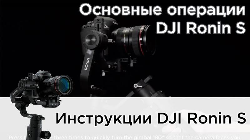 Видеоинструкция по основным функциям DJI Ronin-S