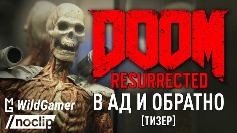 DOOM Resurrected В Ад и обратно документальный фильм Русская озвучка MG feat WildGamer Тизер