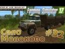 Farming Simulator 17 ● Карта Село Молоково 32 ● стрим / соло