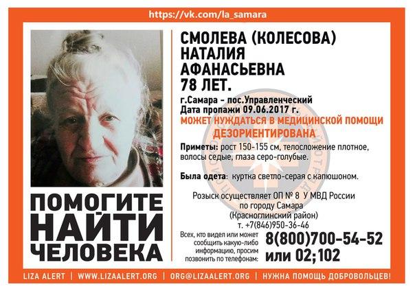 #Самара #ЛизаАлерт #Пропала Смолева (Колесова) Наталия Афанасьевна,  7