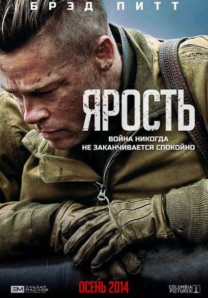 Ярoсть (2014)
