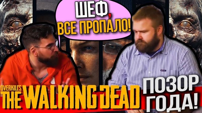 Overkill's The Walking Dead – Худшая игра года! Обзор геймплея игры