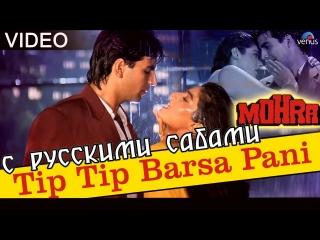 Tip Tip Barsa Paani - Mohra (рус.суб.)