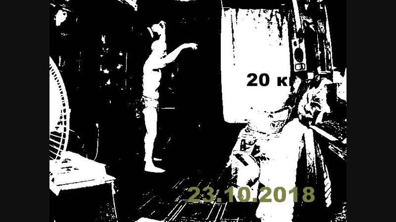 23.10.2018 (20 кг)
