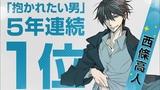 桜日梯子「抱かれたい男1位に脅されています。」コミックスTVCM (CV:高&#27211