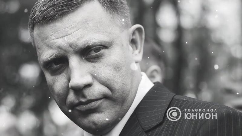 Александр Захарченко 01 09 2018 Герой нашего времени