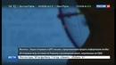 Новости на Россия 24 • В ЦРУ пришло письмо из Забайкалья с предложением продать секреты ФСБ