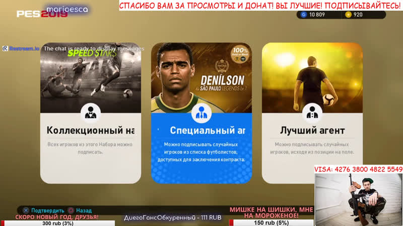PES 2019 - MY CLUB 71 - Где же ты, Денилсон!