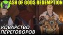 Ash of Gods Redemption 24 Коварство переговоров прохождение игры