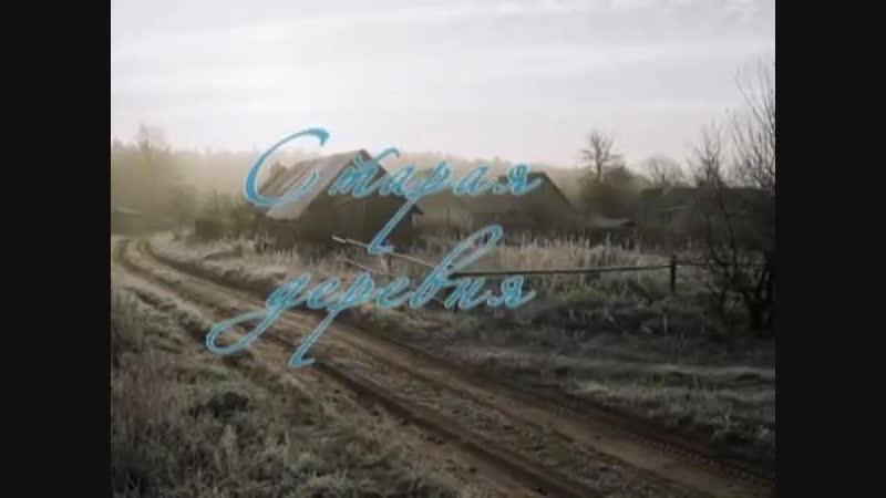 Григорий Михалев — Старая деревня
